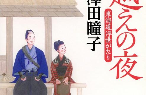 sekigoe1