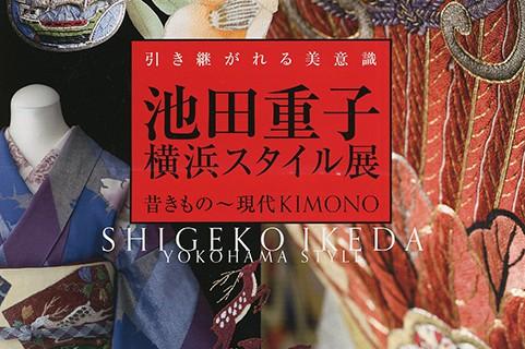 ikedashigeko