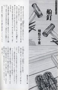 funakugi2001