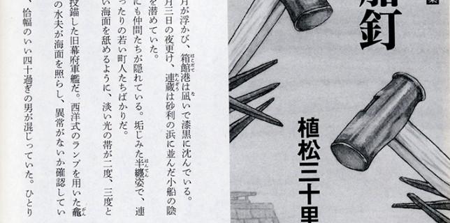 funakugi_kiri