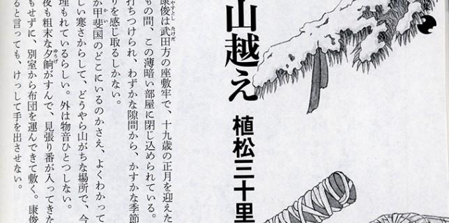 yukiyamagoe_k_k2